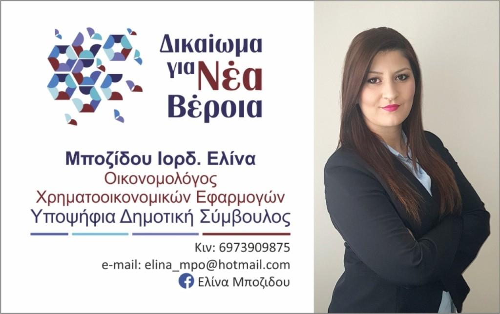 Η Μποζίδου Ελίνα υποψήφια Δημοτική Σύμβουλος με το συνδυασμό «Δικαίωμα για Νέα Βέροια» του υποψηφίου Δημάρχου Ιωάννη Παπαγιάννη.