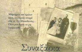 «Συναξάρια της μικρής Πατρίδας» το νέο βιβλίο του Θοδωρή Παπαθεοδώρου παρουσιάζεται στη Δημόσια Βιβλιοθήκη της Βέροιας