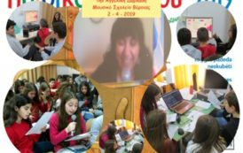 Διαδραστικό μάθημα λογοτεχνίας – Παγκόσμια Ημέρα Παιδικού Βιβλίου 2019