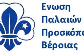 «Εκδρομή στο περιβόλι της Παναγιάς» με την Ένωση Παλαιών Προσκόπων Βέροιας.