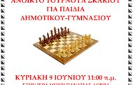 ΚΕ ΠΑΥΛΕΙΑ Ανοικτό Τουρνουά Σκακιού