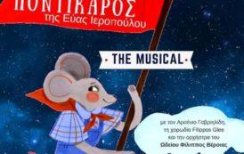 Το Musical Ίκαρος Ποντίκαρος, στο Θέατρο της Εταιρείας Μακεδονικών Σπουδών