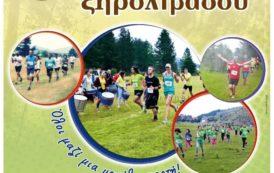 ΠΡΟΚΗΡΥΞΗ – 9ου Αγώνα ορεινού τρεξίματος Ξηρολιβάδου