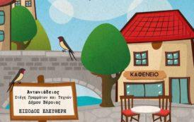 Το διαδραστικό κουκλοθέατρο «Οι Χελιδονοφωλιές» στη Βέροια από την ΠΚΜ