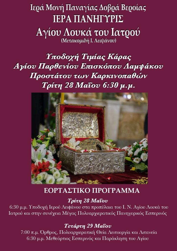 Ιερός Ναός του Αγ. Λουκά του Ιατρού στην Ι.Μ.Παναγίας Δοβρά Βεροίας