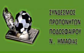 Σύνδεσμος Προπονητών Ποδοσφαίρου Νομού Ημαθίας