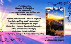 Παρουσίαση βιβλίου Γ. Σαρδέλη