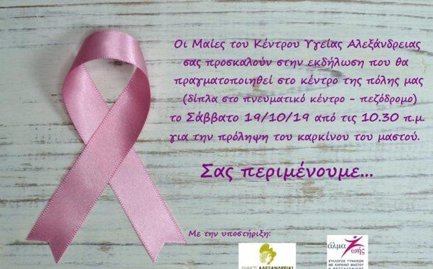 Εκδήλωση για την πρόληψη του Καρκίνου του Μαστού διοργανώνει το Κέντρο Υγείας Αλεξάνδρειας το πρωί του Σαββάτου, 19 Οκτωβρίου