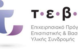 ΔΤ – Διανομή Νωπών Τροφίμων μέσω του Προγράμματος ΤΕΒΑ από την Τρίτη 22 έως και την Πέμπτη 24 Οκτωβρίου