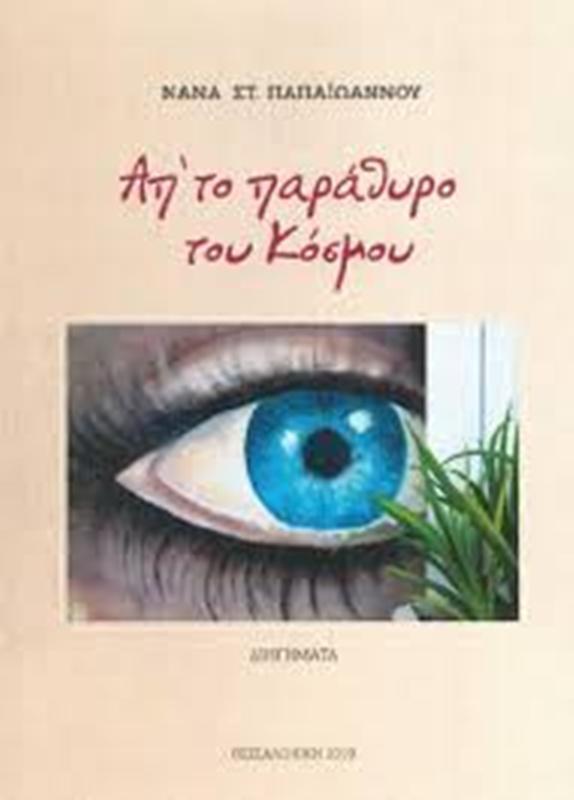 «Απ' το παράθυρο του κόσμου» παρουσίαση του νέου βιβλίου της Νανάς Παπαιωάννου στη Δημόσια Κεντρική Βιβλιοθήκη της Βέροιας