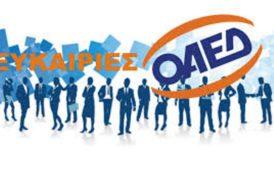 ΟΑΕΔ: Πέφτουν υπογραφές για νέο πρόγραμμα