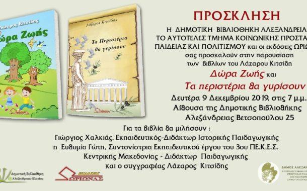 Παρουσίαση των βιβλίων του Εκπαιδευτικού Λάζαρου Κιτσίδη στην Δημοτική Βιβλιοθήκη Αλεξάνδρειας την Δευτέρα, 9 Δεκεμβρίου (19:00)
