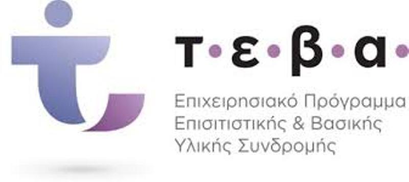 Διανομή νωπών τροφίμων, μέσω της Κοινωνικής Σύμπραξης ΠΕ ΗΜΑΘΙΑΣ, τη Δευτέρα 20 και Τρίτη 21 Ιανουαρίου 2020 στα πλαίσια του προγράμματος ΤΕΒΑ