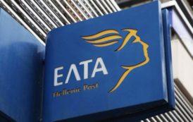 ΕΛΤΑ: 333 προσλήψεις μέσω ΑΣΕΠ χωρίς πτυχίο σε όλη την Ελλάδα