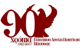 Εργαστήρια δημιουργικής απασχόλησης για παιδιά από την Εύξεινο Λέσχη Ποντίων Νάουσας!