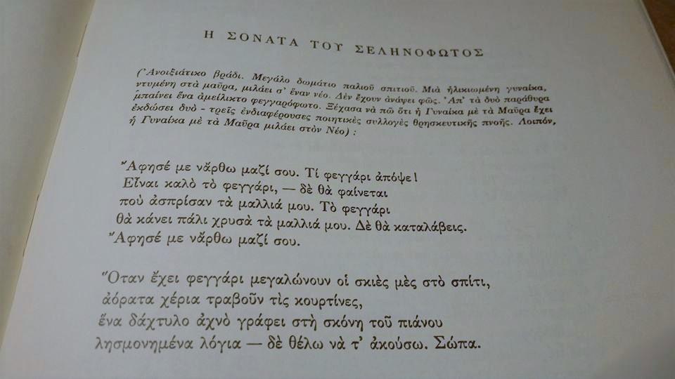 «Η Σονάτα του Σεληνόφωτος»!