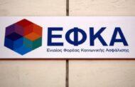 Καταβάλλεται σήμερα η λεγόμενη 13η σύνταξη από τον ΕΦΚΑ!