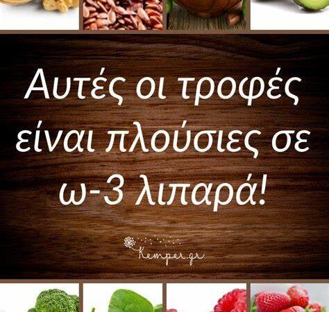 6 οφέλη των ωμέγα-3 λιπαρών οξέων για την υγεία μας