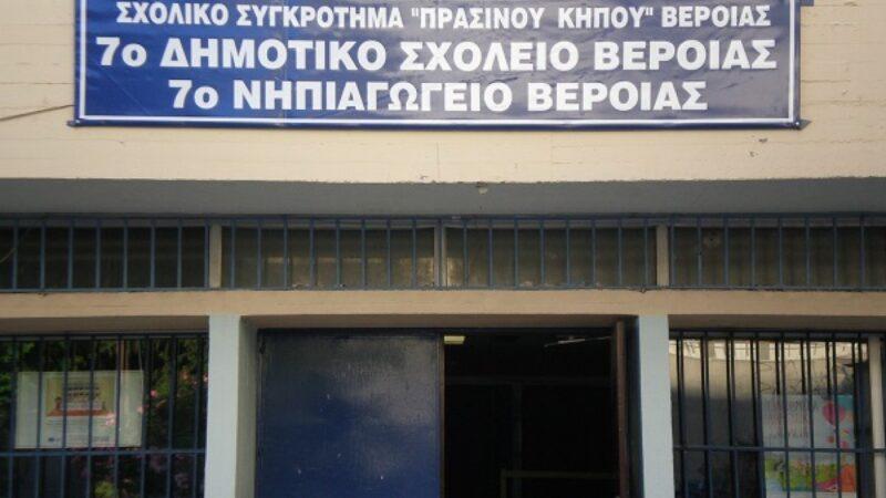 Επαναλειτουργία σχολικών μονάδων στην Βέροια!