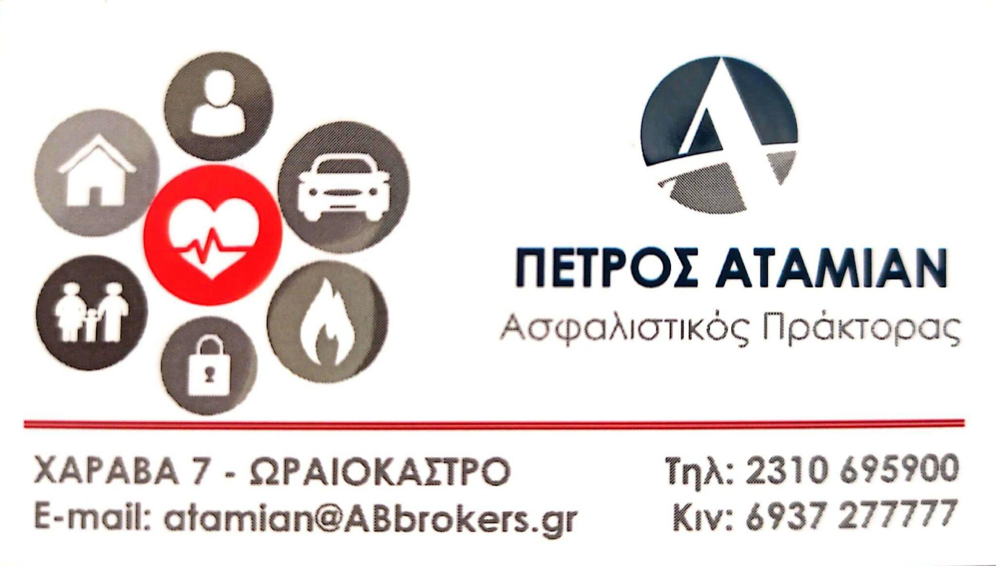 ΠΕΤΡΟΣ ΑΤΑΜΙΑΝ-ΑΣΦΑΛΙΣΤΙΚΟΣ ΠΡΑΚΤΟΡΑΣ