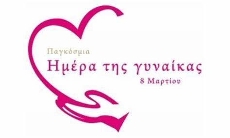 Παγκόσμια Ημέρα Γυναίκας-Δήλωση Γιάννη Παπαγιάννη