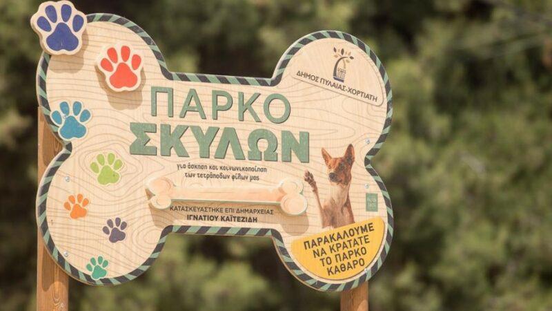Το πρώτο πάρκο σκύλων είναι γεγονός και είναι στο Ελαιόρεμα στον δήμο Πυλαίας-Χορτιάτη