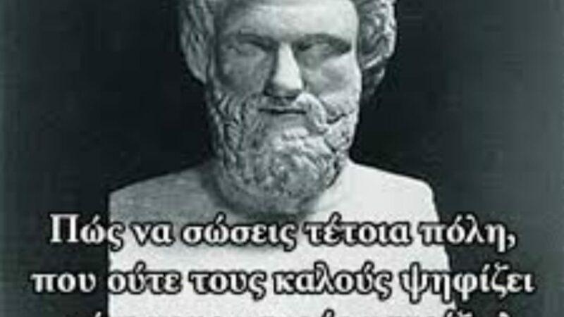 Επίκαιρος ο Αριστοφάνης στην Βέροια μας-Πόπη Δεμερτζίδου-Παπαγιάννη